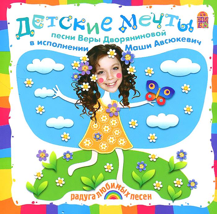 Детские мечты (аудиокнига MP3)