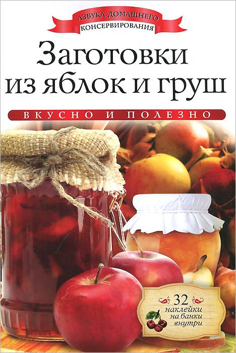 Заготовки из яблок и груш