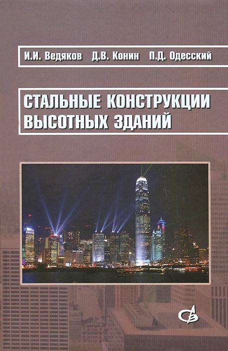 Стальные конструкции высотных зданий