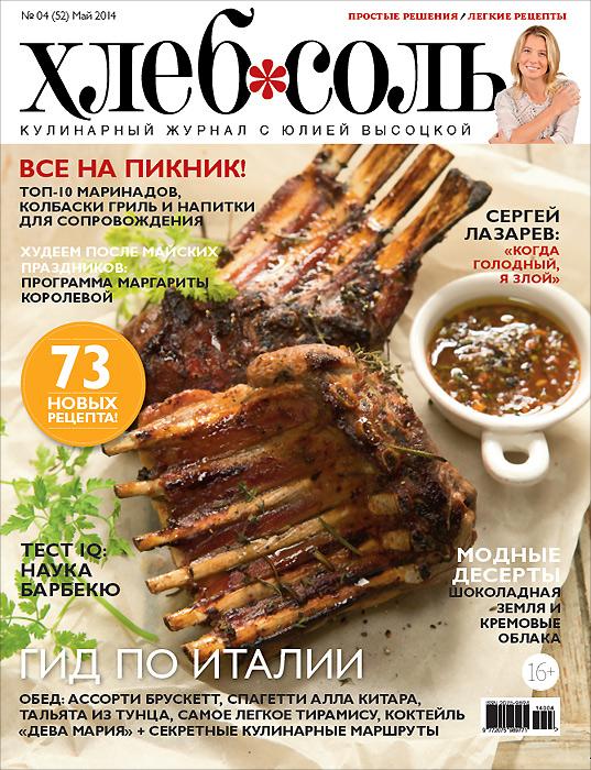 ХлебСоль, №4, май 2014