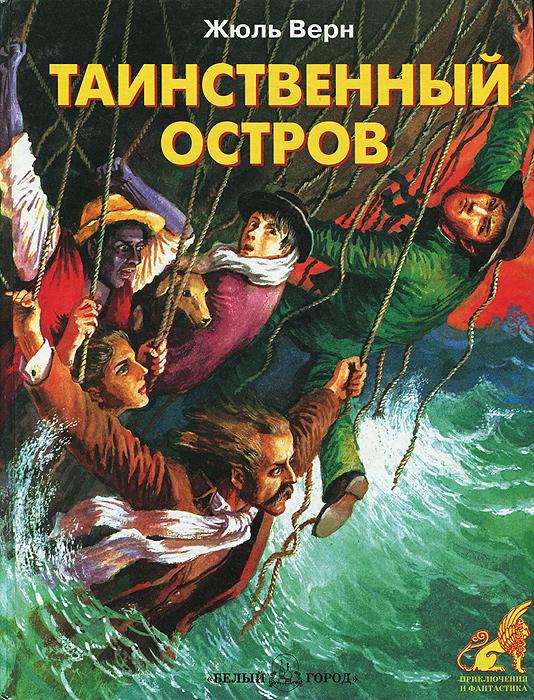Обложка книги Таинственный остров