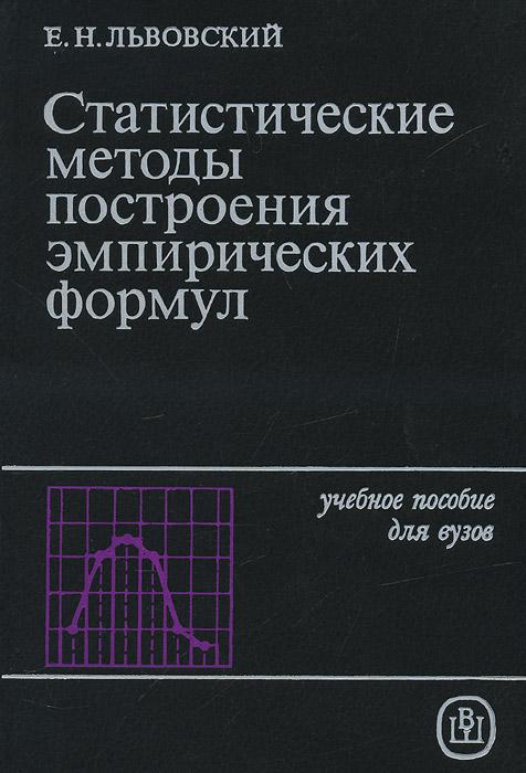 Статистические методы построения эмпирических формул. Учебное пособие