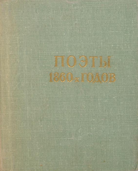 Поэты 1860-х годов