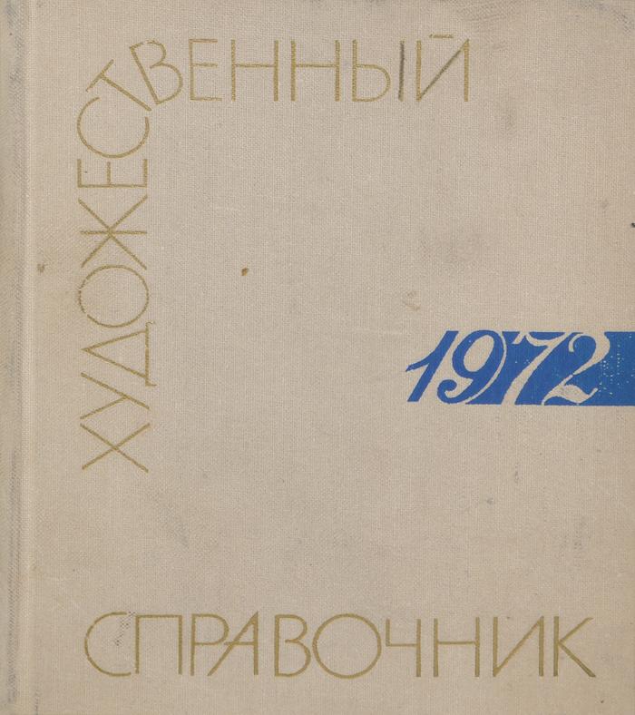 Сто памятных дат. Художественный календарь на 1972 год