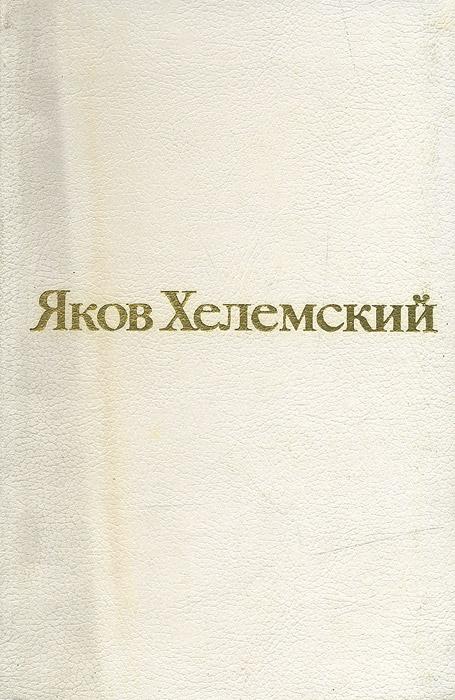 Яков Хелемский. Избранные стихотворения