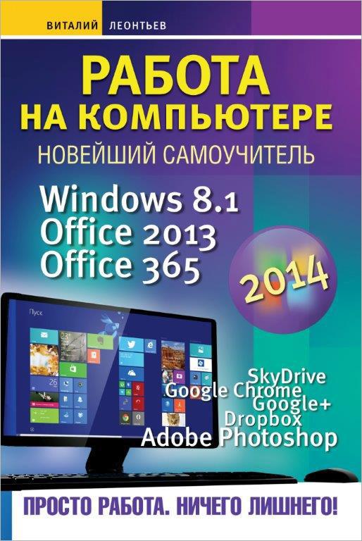Работа на компьютере 2014. Windows 8.1. Office 2013. Office 365