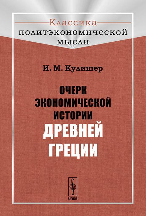 Очерк экономической истории Древней Греции