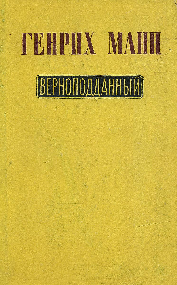 Верноподданный791504Предлагаем Вашему вниманию роман Генриха Манна ВЕРНОПОДДАННЫЙ - роман о буржуазии, который открывает трилогию Империя.