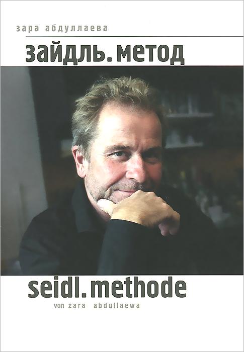 Зайдль. Метод / Seidl. Methode