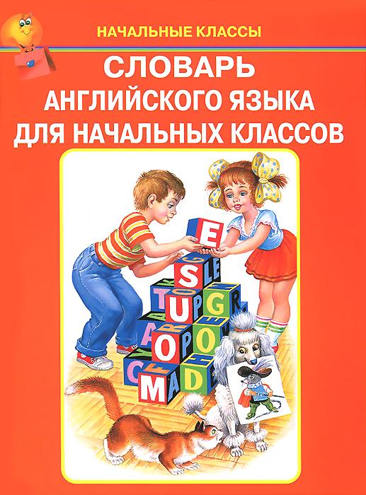 Английский язык. Словарь для начальных классов