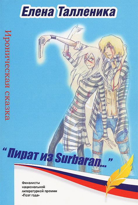 Пират из Surbaran