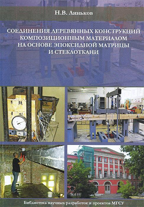 Соединение деревянных конструкций композиционным материалом на основе эпоксидной матрицы и стеклоткани