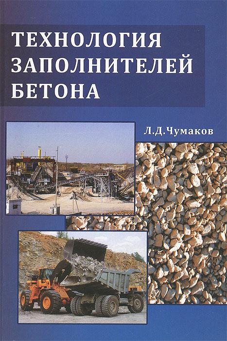 Технология заполнителей бетона. Учебное пособие