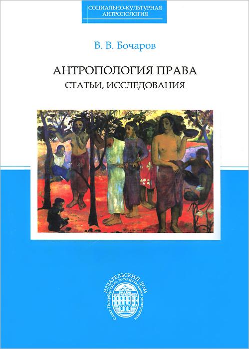 Антропология права. Статьи, исследования