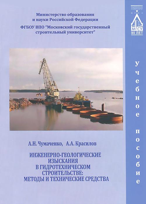 Инженерно-геологические изыскания в гидротехническом строительстве. Методы и технические средства. Учебное пособие ( 978-5-7264-0563-6 )