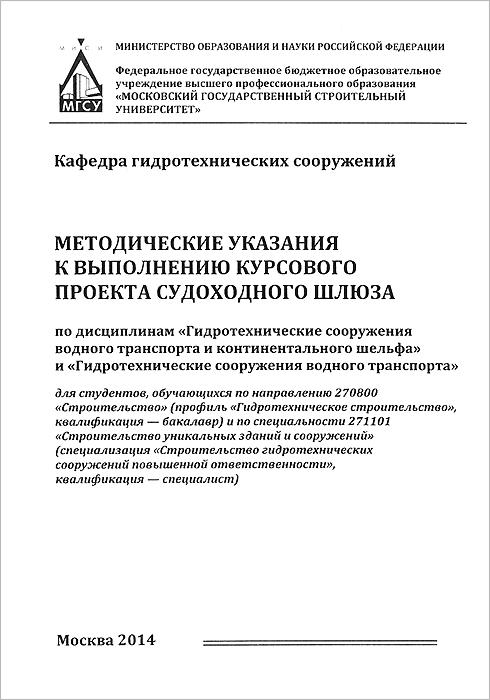 Методические указания к выполнению курсового проекта судоходного шлюза
