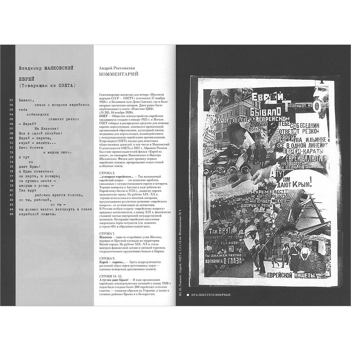 Фотомонтажный цикл Юрия Рожкова к поэме Владимира Маяковского