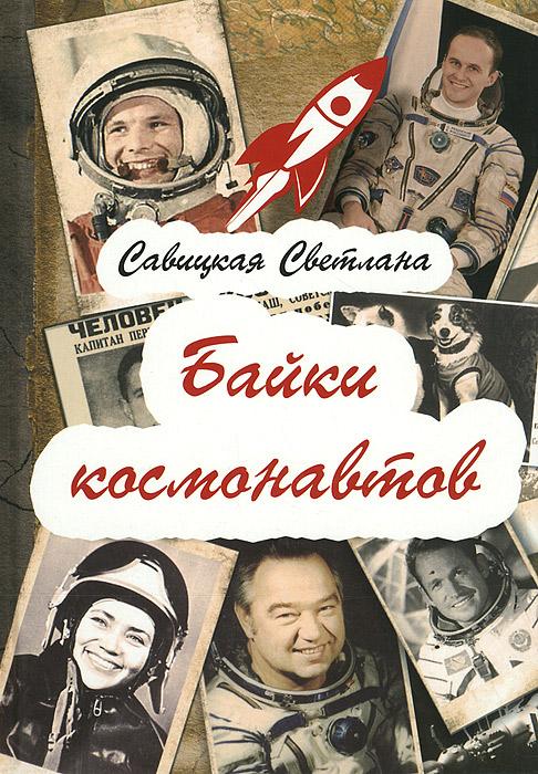 Байки космонавтов ( 978-5-00053-172-3 )