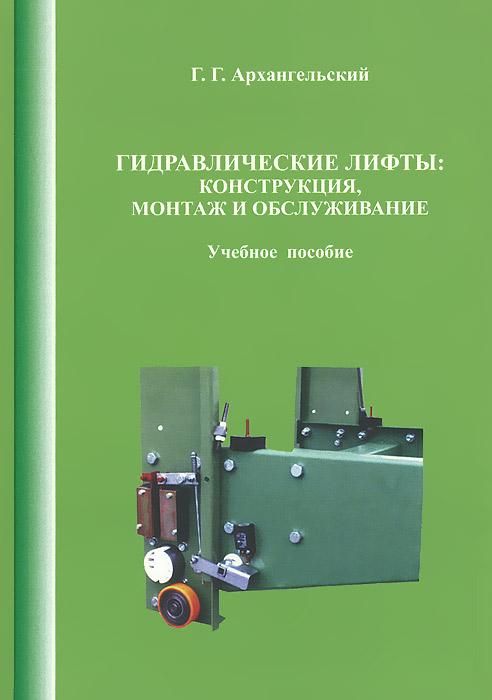 Гидравлические лифты. Конструкция, монтаж и обслуживание. Учебное пособие