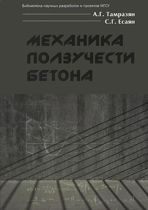 Механика ползучести бетона