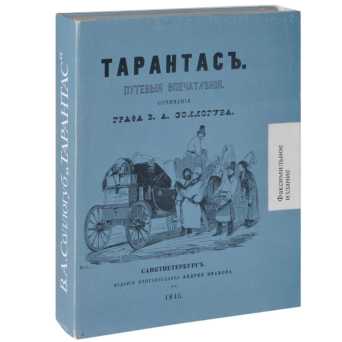 Тарантас. Владимир Соллогуб и его главная книга (комплект из 2 книг)