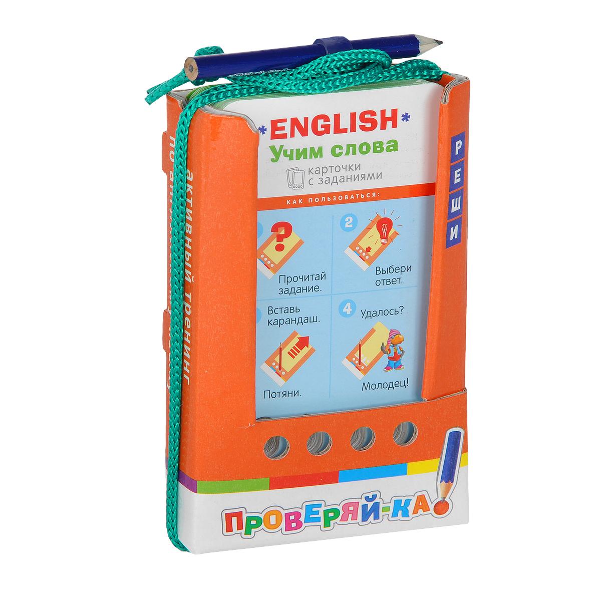 English. Учим слова (набор из 48 карточек)