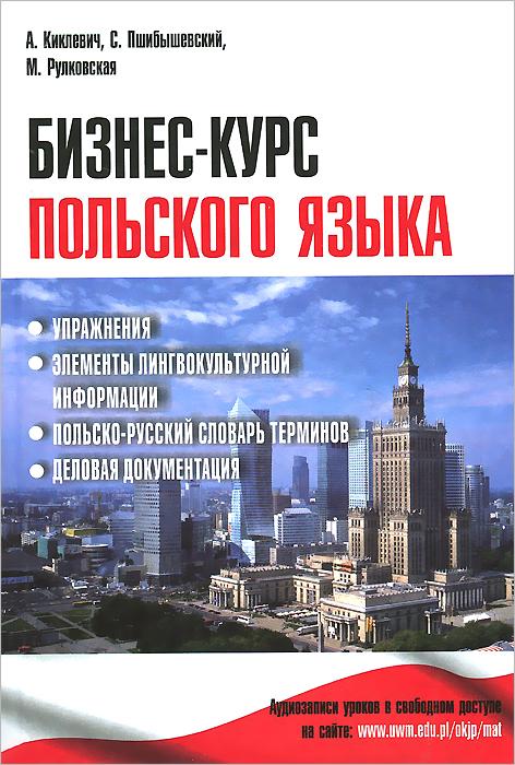 Бизнес-курс польского языка. Учебное пособие ( 978-985-7067-98-5 )