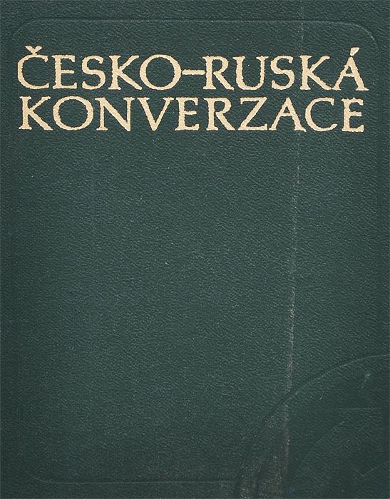 Чешско-русский разговорник / Cesko-ruska konverzace