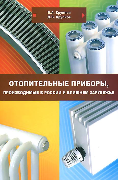 Отопительные приборы, производимые в России и в ближнем зарубежье