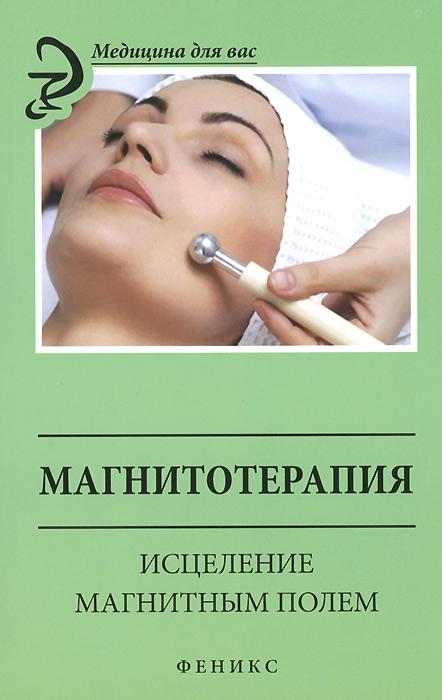 Магнитотерапия. Исцеление магнитным полем ( 978-5-222-23078-7 )