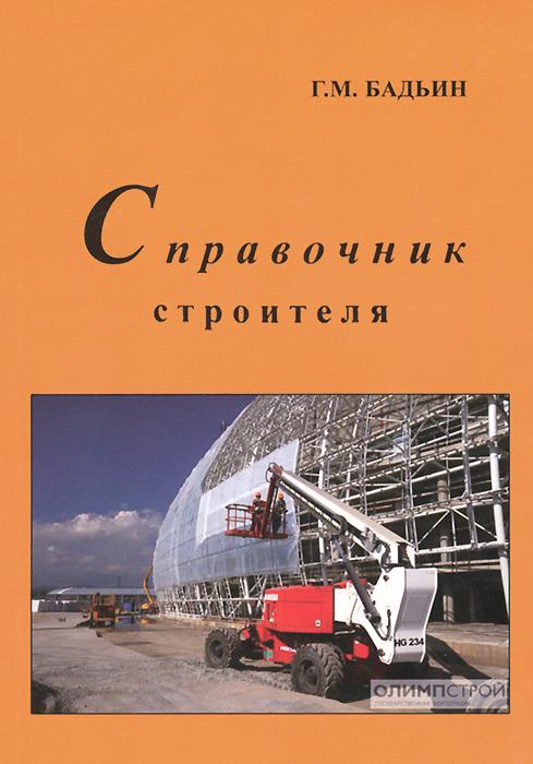 Справочник строителя ( 978-5-93093-839-5 )
