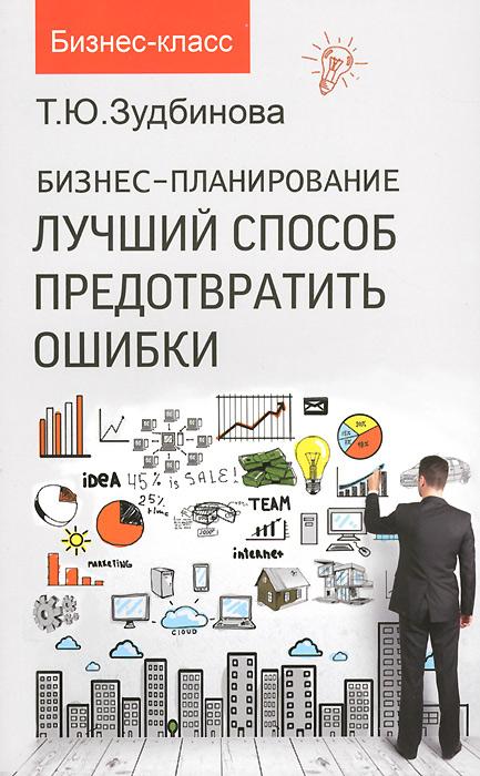 Бизнес-планирование. Лучший способ предотвратить ошибки ( 978-5-222-22578-3 )