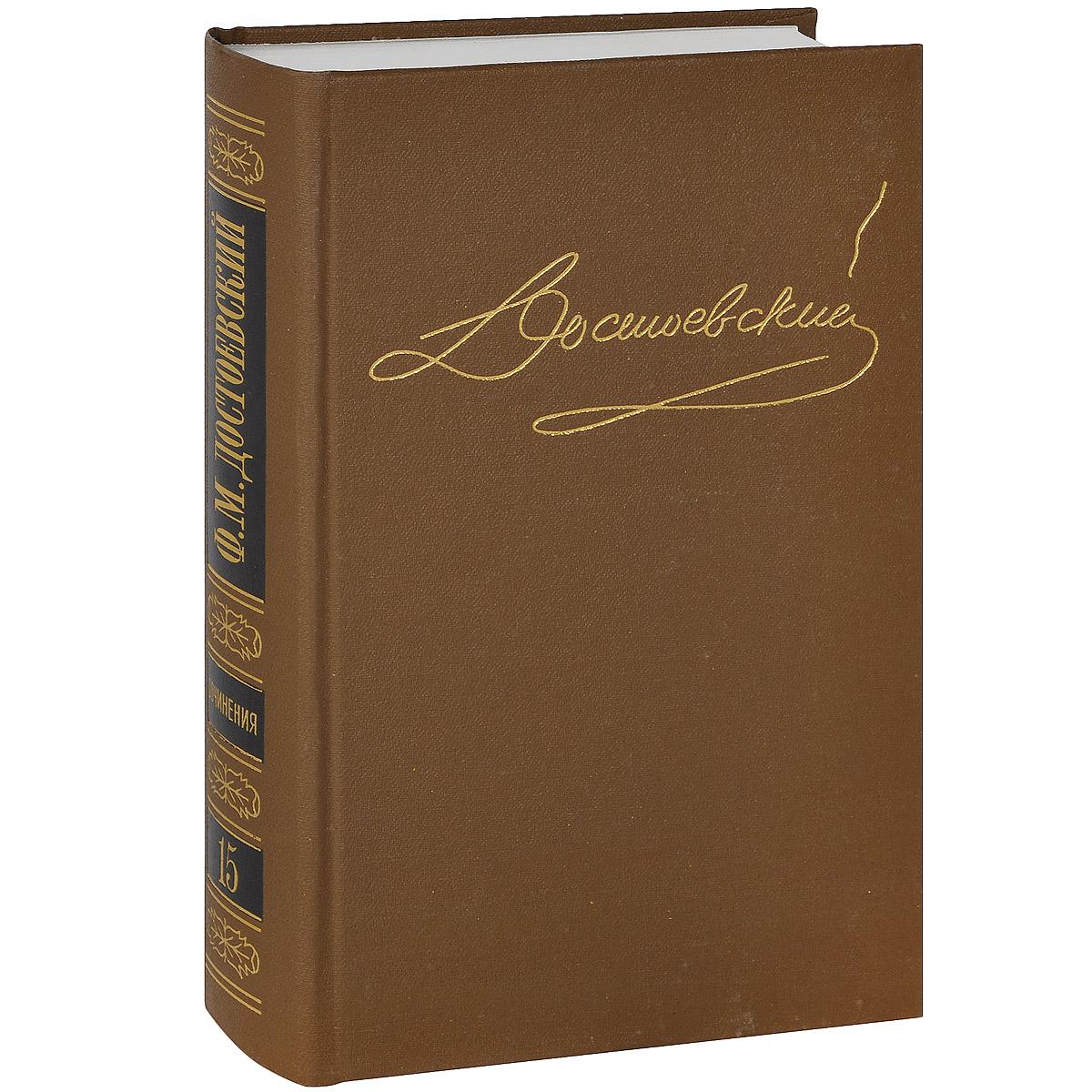 Ф. М. Достоевский. Собрание сочинений в 15 томах. Том 15. Письма 1834-1881