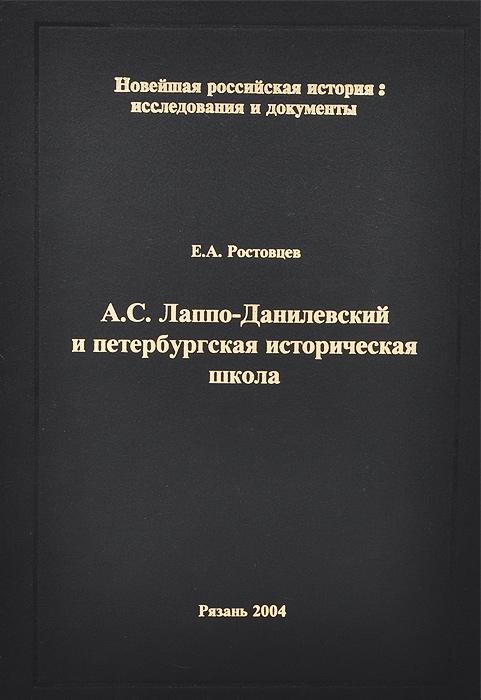 А. С. Лаппо-Данилевский и петербургская историческая школа
