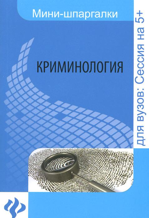 Криминология. Шпаргалка ( 978-5-222-22850-0 )