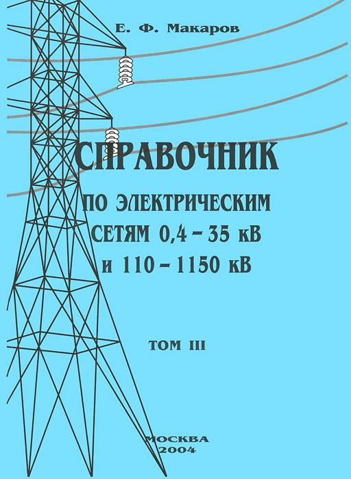 Справочник по электрическим сетям 0,4-35 кВ и 110-1150 кВ. Том 3