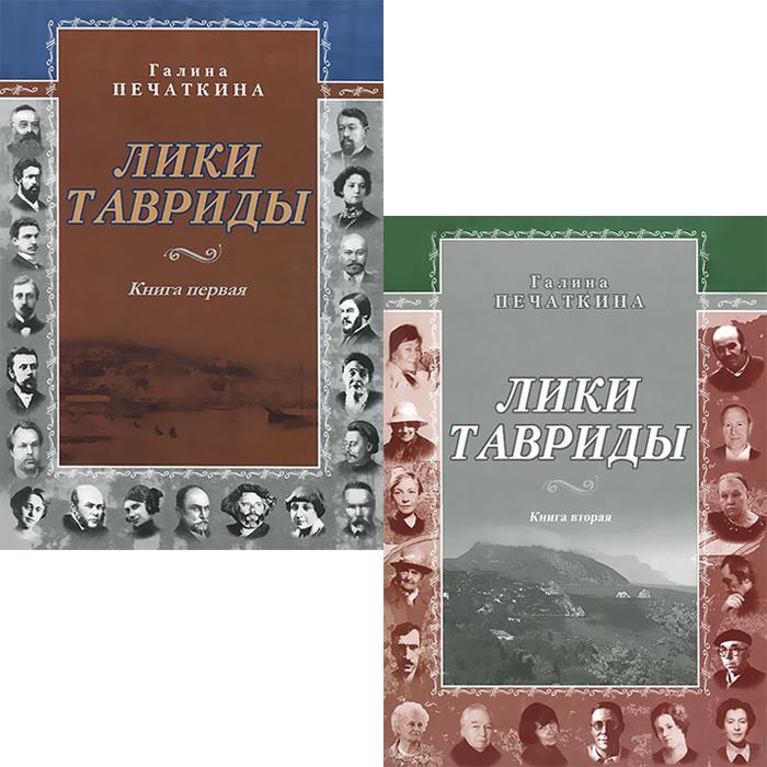 Лики Тавриды. Очерки. Воспоминания. Эссе (комплект из 2 книг)