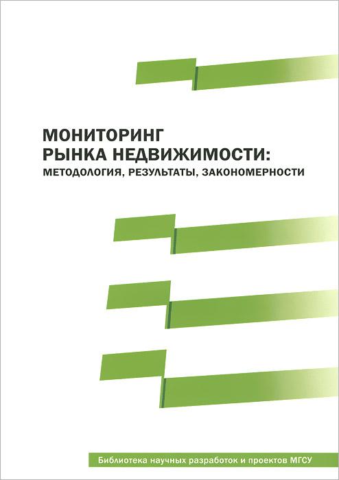 Мониторинг рынка недвижимости. Методология, результаты, закономерности ( 978-5-7264-0565-0 )