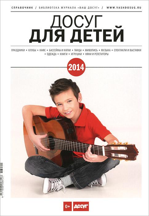 Досуг для детей 2014. Справочник