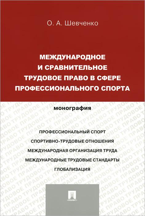 Международное и сравнительное трудовое право в сфере профессионального спорта ( 978-5-392-14728-1 )
