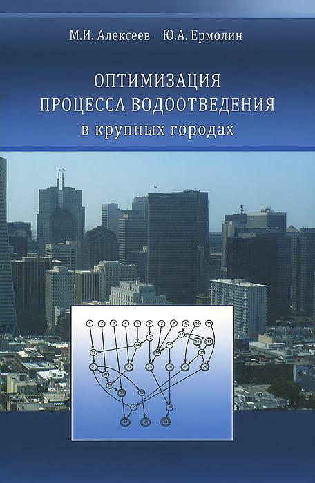 Оптимизация процесса водоотведения в крупных городах ( 978-5-93093-933-0 )