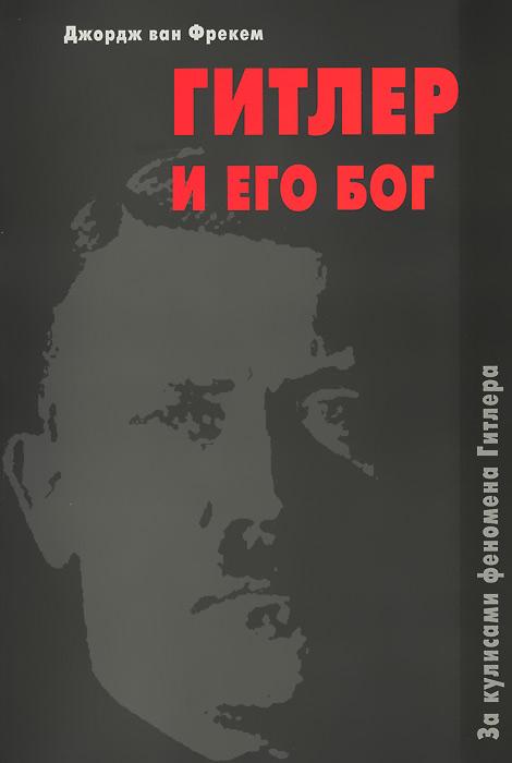 Гитлер и его Бог. За кулисами феномена Гитлера