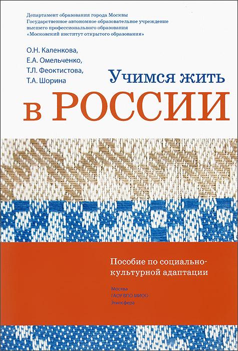 Учимся жить в России
