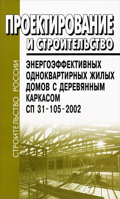 �������������� � ������������� ����������������� �������������� ����� ����� � ���������� ��������. �� 31-105-2002
