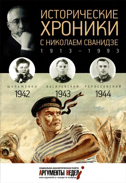 Исторические хроники с Николаем Сванидзе. 1942-1943-1944 ( 978-5-367-03030-3 )