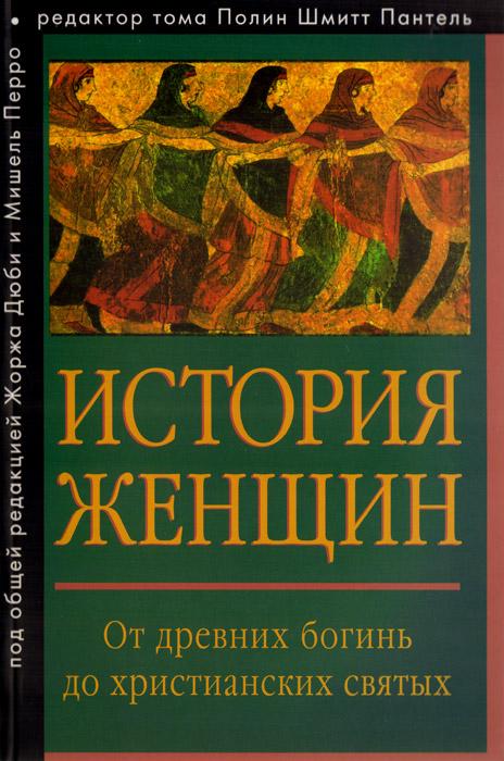 История женщин на Западе. В 5 томах. Том 1. От древних богинь до христианских святых