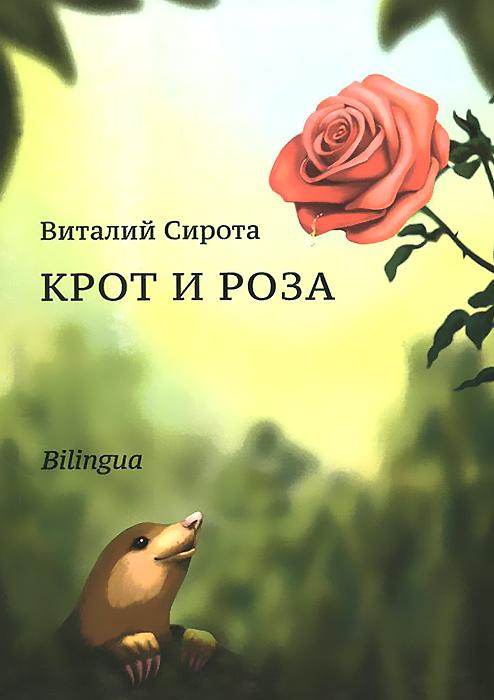 Крот и роза