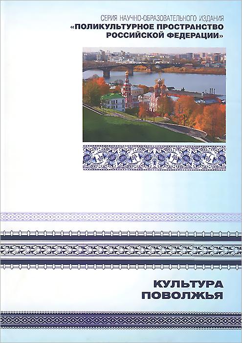 Поликультурное пространство Российской Федерации. В 7 книгах. Книга 6. Культура Поволжья