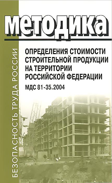 Методика определения стоимости строительной продукции на территории Российской Федерации. МДС 81-35.2004