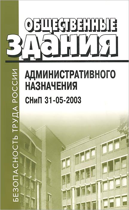 Общественные здания административного назначения. СНиП 31-05-2003